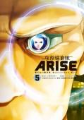 攻殻機動隊ARISE 〜眠らない眼の男Sleepless Eye〜(5)