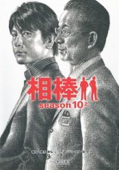 相棒 season10(上)