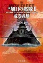 新旭日の艦隊1 - 夢見る超戦艦・第三次大戦前夜・海中戦艦新日本武尊出撃