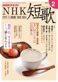 NHK 短歌 2017年2月号