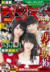 【期間限定価格】週刊少年サンデー 2018年3・4合併号(2017年12月13日発売)