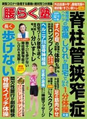 脊柱管狭窄症克服マガジン 腰らく塾 vol.12 2020年夏号