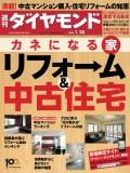 週刊ダイヤモンド 14年1月25日号