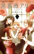 黒薔薇アリス(新装版) 3