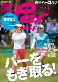 週刊パーゴルフ 2014/5/27号