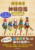 ゆるゆる神様図鑑 古代エジプト編 【見本】