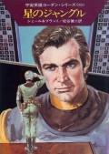 宇宙英雄ローダン・シリーズ 電子書籍版169 シガの小人たち