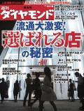 週刊ダイヤモンド 08年10月18日号