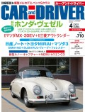 CAR and DRIVER 2021年4月号