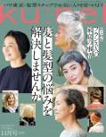 Ku:nel (クウネル) 2020年 11月号 [髪と髪型の悩みを解消しませんか]
