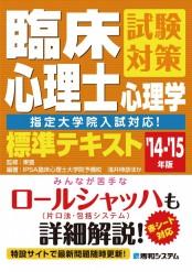 臨床心理士試験対策心理学標準テキスト(指定大学院入試対応!) '14〜'15年版
