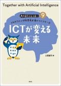 ICTが変える未来