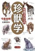 【期間限定価格】知識ゼロからの珍獣学