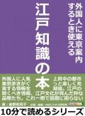 外国人に東京案内するとき使える江戸知識の本