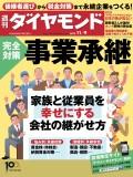 週刊ダイヤモンド 13年11月9日号