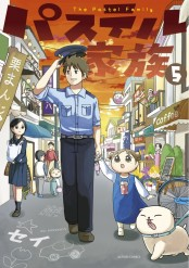 パステル家族 5【フルカラー・電子書籍版限定特典付】