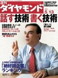 週刊ダイヤモンド 06年5月13日号