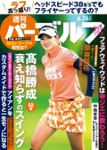 週刊パーゴルフ 2018/6/26号
