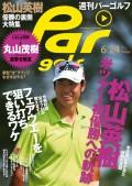 週刊パーゴルフ 2014/6/24号