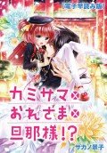 【電子早読み版】カミサマ×おれさま×旦那様!? 〜第1話〜