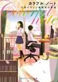 カラフル ノート 久我デザイン事務所の春嵐