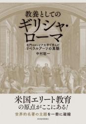 教養としてのギリシャ・ローマ