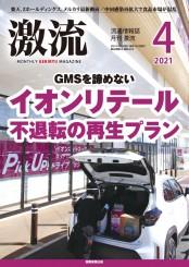 月刊激流 2021年4月号