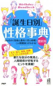 「誕生日別」性格事典[最新版]