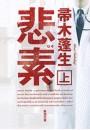 悲素(上)(新潮文庫)