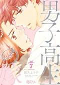 男子高生の嫁 7