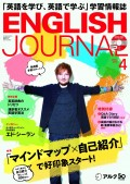 [音声DL付]ENGLISH JOURNAL 2019年4月号