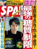 週刊SPA! 2019/11/05・11/12合併号