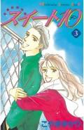 スイート10(テン)(3)
