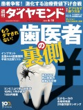 週刊ダイヤモンド 13年6月15日号