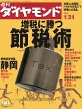 週刊ダイヤモンド 04年1月31日号