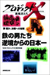 「鉄の男たち 逆境からの日本一」〜伝説の釜石ラグビー部 プロジェクトX