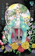 小説・夏目友人帳 〜うつせみに結ぶ〜 (1)
