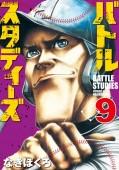 バトルスタディーズ(9)