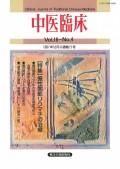 中医臨床[電子復刻版]通巻71号
