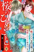 桜のひめごと 〜裏吉原恋事変〜 分冊版(9)