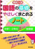 高校入試 国語の基礎をやさしくまとめるノート 中学1・2年のスッキリ総復習