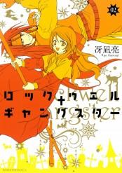 ロックウェル+ギャングスター 分冊版(2)