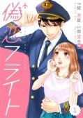 【期間限定価格】comic Berry's偽恋フライト(分冊版)1話