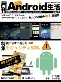 月刊Android生活vol.7 セキュリティ対策、これで大丈夫?