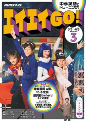 NHKテレビ エイエイGO! 2017年3月号