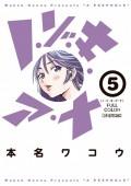 ノ・ゾ・キ・ア・ナ フルカラー 5