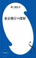東京都庁の深層(小学館新書)