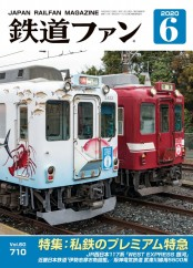 鉄道ファン2020年6月号