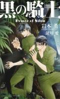 黒の騎士 Prince of Silva 【イラスト付】
