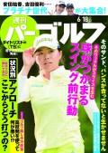 週刊パーゴルフ 2019/6/18号